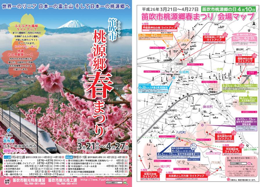 2014 spring fes 山梨 石和桃の花まつり♪