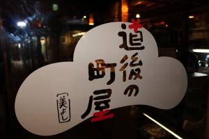 IMG 8248 300x200 道後温泉 ランチカフェ「道後の町屋」♪