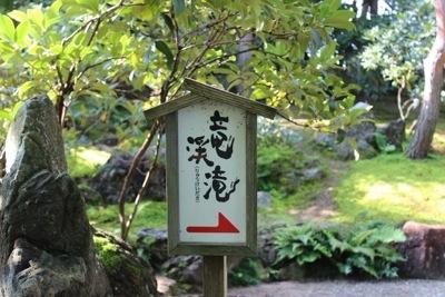 20140921 203859 大根島にある広大な日本庭園 日本庭園由志園