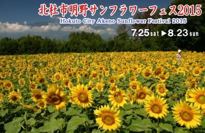 明野2015 400x259 真夏の向日葵を見に行こう!