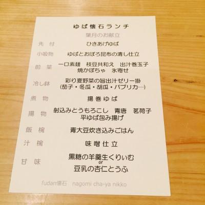 image 400x400 可愛い和カフェの日光ゆば懐石ランチ♡