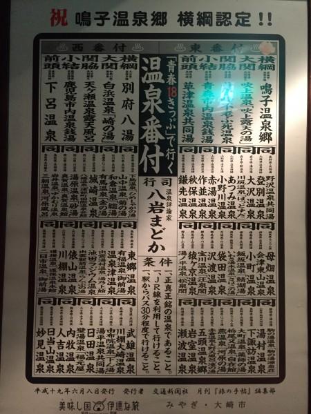 《温泉めぐり第一弾》東の横綱!鳴子温泉郷★☆