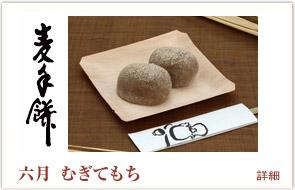 麦手餅 伊勢神宮・朔日参りに行きました!